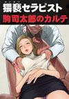 秘密の催眠療法-猥褻セラピストの手によって解放される牝の性