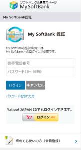 softbankでコミなびに登録